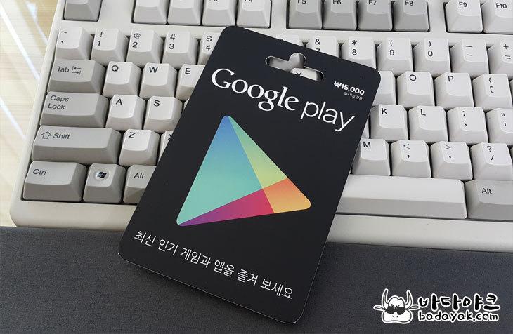 구글 플레이 기프트 카드 카카오톡 이모티콘 구매
