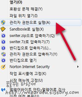 구글 크롬 업데이트 오류 코드 4:0x80070005 system level 오류 해결 방법