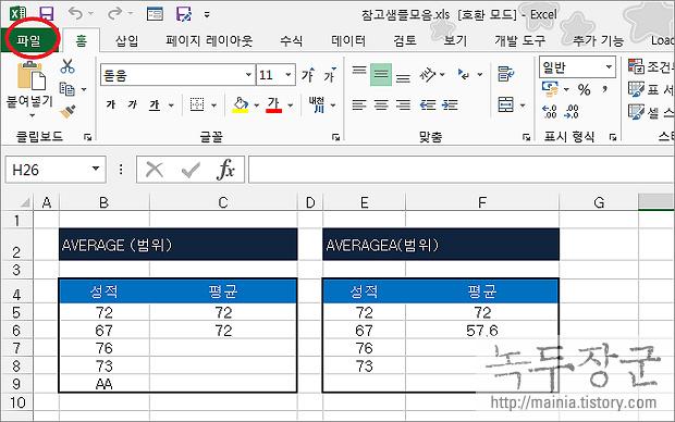엑셀 Excel 실행 상태에서 파일 열고 닫는 방법
