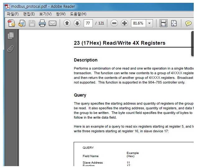 PDF 뷰어 어도비 리더 최신버전 설치방법
