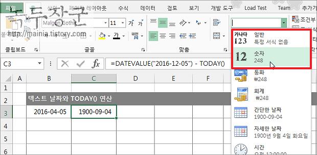 엑셀 Excel TODAY 함수 이용해서 날짜 계산하는 방법