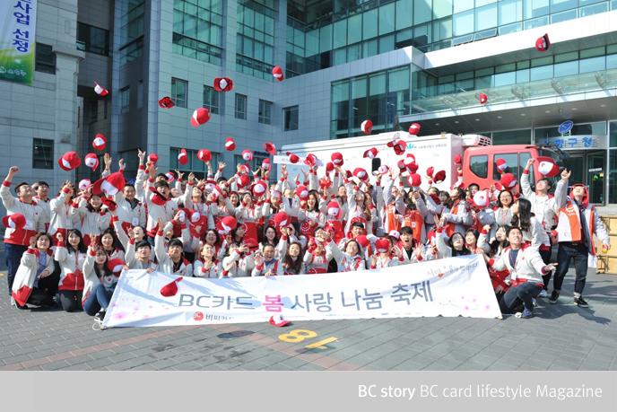BC카드 봄 사랑 나눔 축제 단체사진