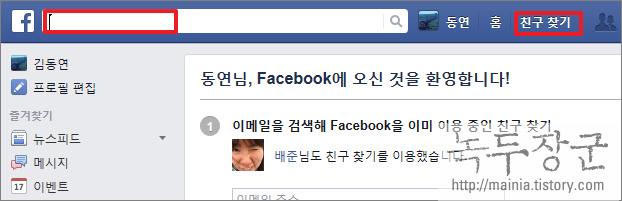 페이스북 친구 찾는 여러 가지 방법