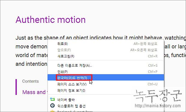 구글 크롬 번역기로 바로 웹 페이지 번역하는 여러가지 방법