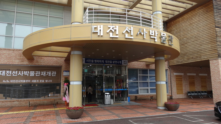 대전선사박물관 입구