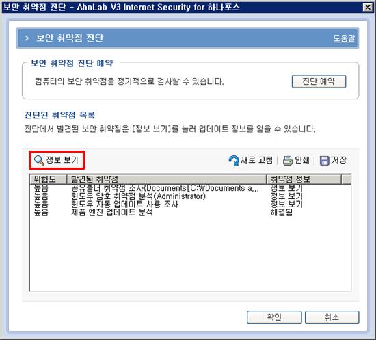 하나포스 V3 플레티넘 윈도우 보안 취약점 진단