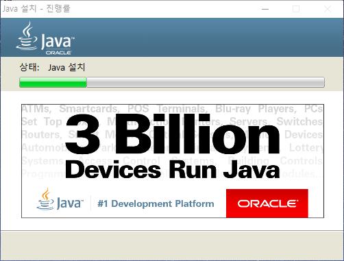 Java 설치 - 진행률
