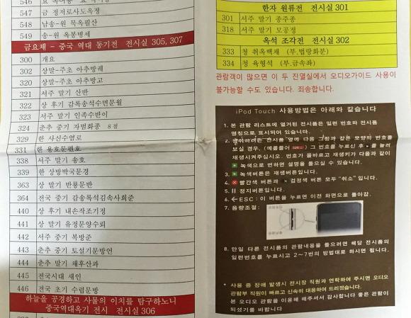 대만 국립고궁박물관 음성관람안내