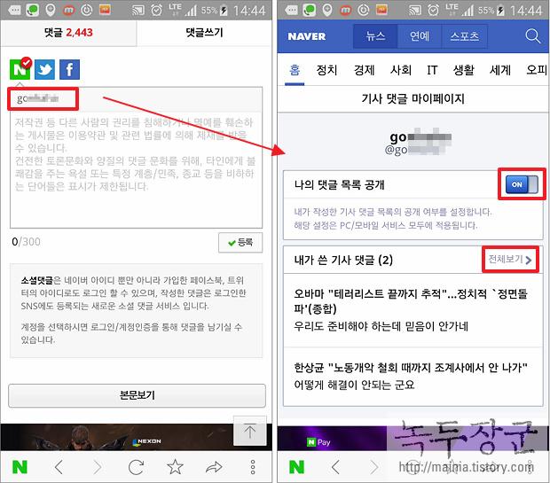네이버 뉴스 댓글 스마트폰에서 한번에 보거나 삭제하는 방법