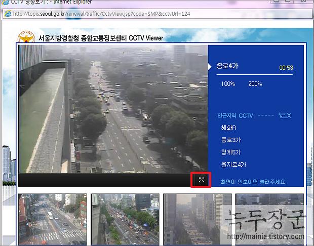 인터넷으로 CCTV 영상 실시간으로 보는 방법