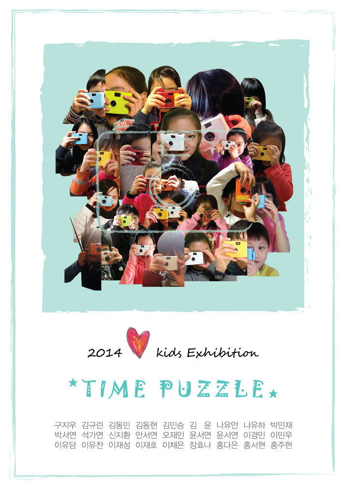 TIME PUZZLE _ 4th I Love Drawing Kids Exhibition _ 2014_0220 ▶ 0226