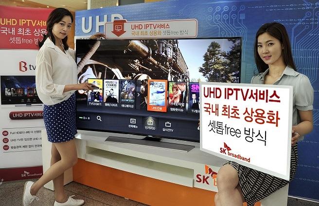 SK브로드밴드,  UHD 셋톱프리(free) B tv 서비스  IPTV 국내 최초로 상용화 시작