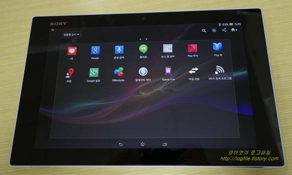 엑스페리아 태블릿 Z (Xperia Tablet Z)