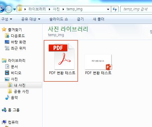 PDF 변환