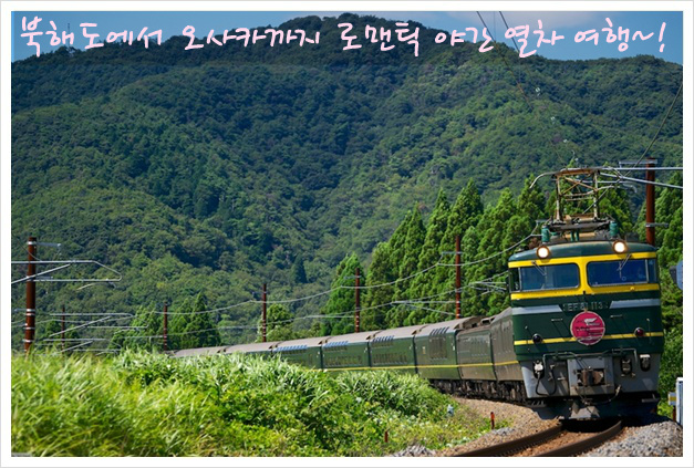 일본자유여행 추천 - 북해도 야간 침대열차 타고 오사카까지 열차여행!
