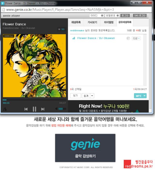 지니음악나누기_reddreams_음악공유