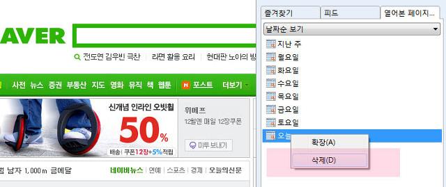 인터넷 익스플로러 방문기록,열어본페이지 목록 삭제 방법