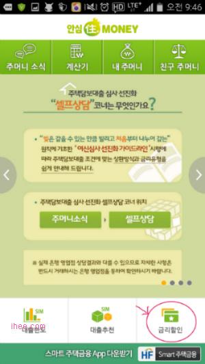 한국주택금융공사 안심주머니앱 첫화면