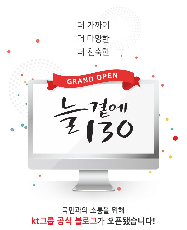 kt 그룹 공식 블록 오픈 공지