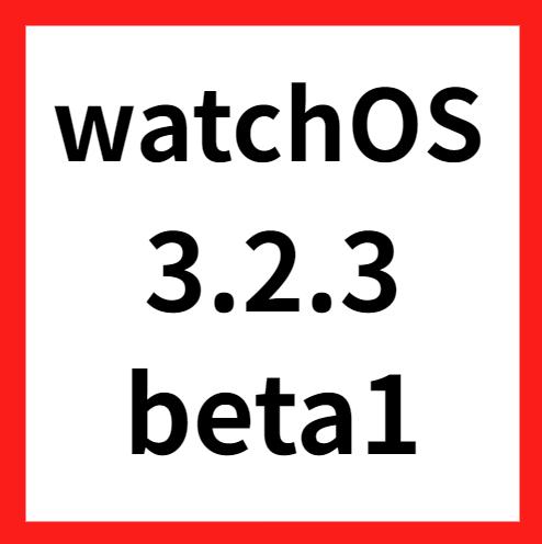watchos3.2.3 beta1