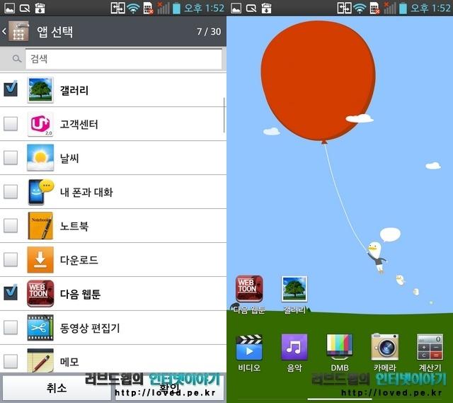 LG Gx 게스트 모드 앱 선택