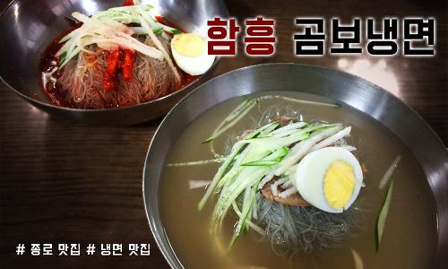 [종로 맛집] 함흥 곰보냉면