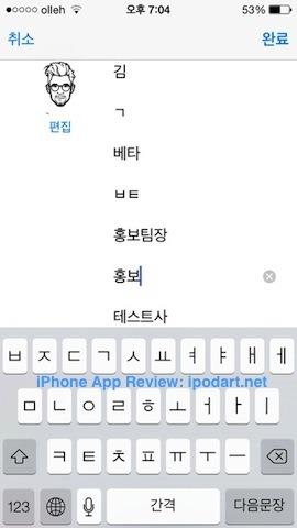 iOS7 연락처 새기능과 사용법