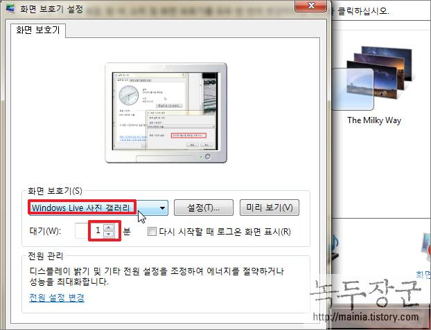 윈도우7 화면보호기 설정하는 방법