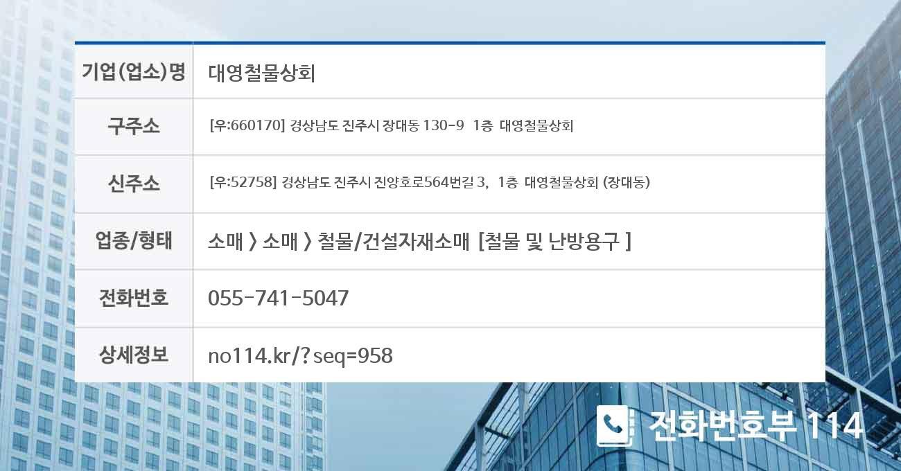 [진주시 장대동] 대영철물상회 전화번호 위치 및 약도