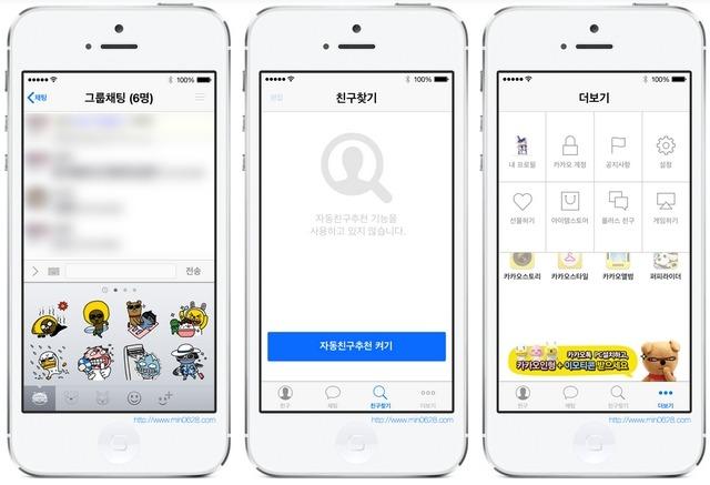 아이폰 카카오톡 테마, 카카오톡 테마, 카톡 테마, 테마, 아이폰 테마, iOS7 테마, iOS7