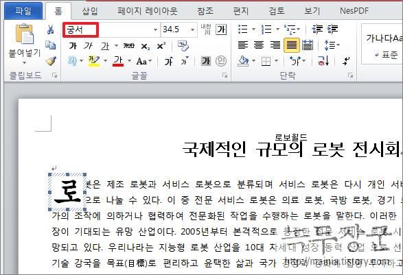 112회 ITQ 워드 기출문제 풀이 – 문서 작성 능력, 본문 작성하기 13 부