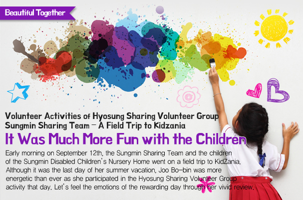 [Beautiful Together]  Volunteer Activities of Hyosung Sharing Volunteer Group Sungmin Sharing Team – A Field Trip to Kidzania