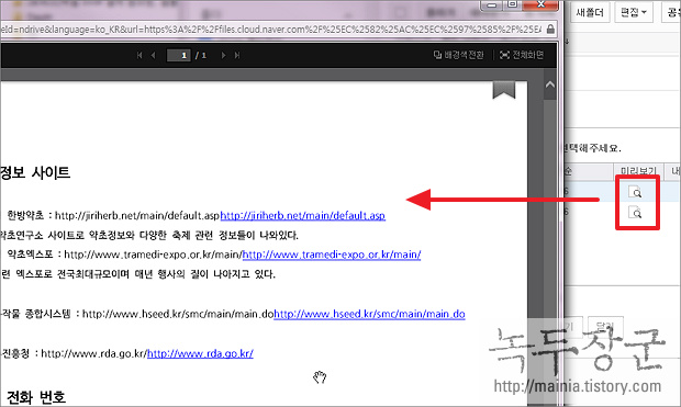 네이버 클라우드 파일 버전 복구 하는 방법