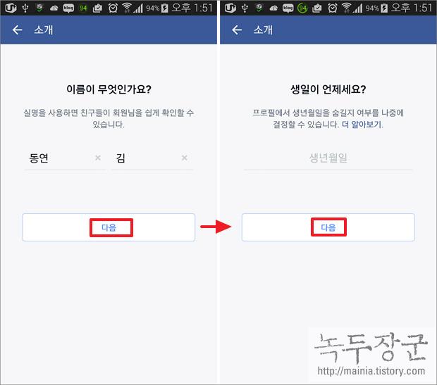 페이스북 모바일에서 가입하는 방법