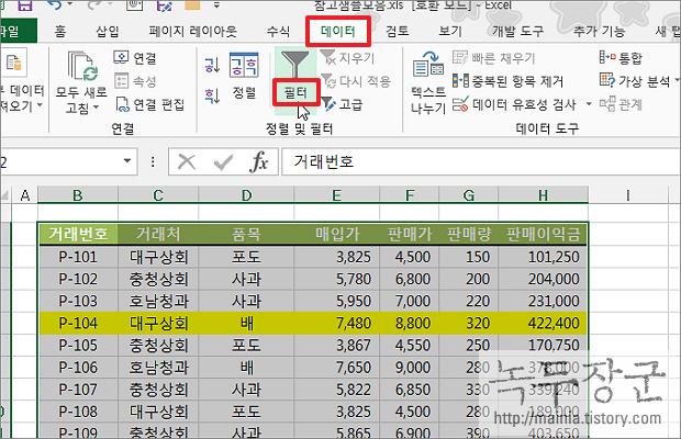 엑셀 Excel 사용자가 지정한 영역에 데이터 필터링을 적용하는 2가지 방법