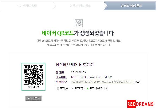 QR코드,네이버QR,무료홈페이지,QR코드란,reddreams,빨간꿈을꾸다
