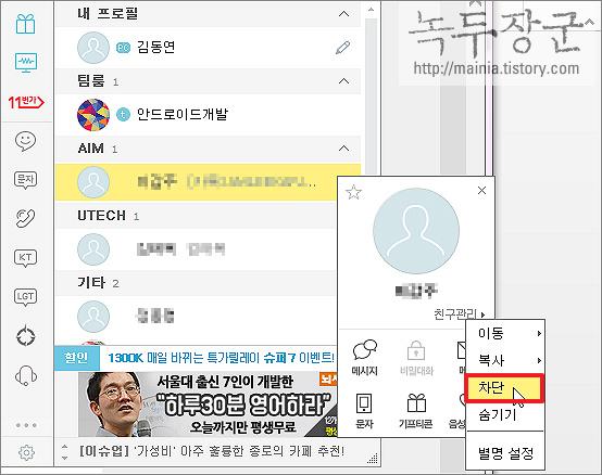 네이트온 NateOn 친구를 삭제하는 방법