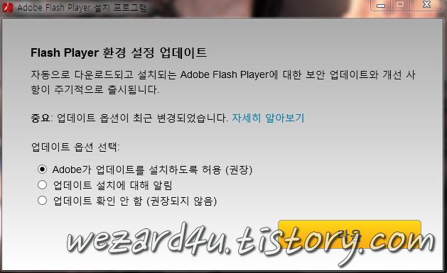 Adobe Flash Player 보안 업데이트