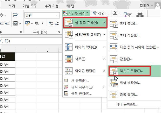 엑셀 Excel 조건부 서식 이용해서 특정 텍스트를 포함한 셀 강조하기