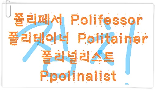폴리페서-Polifessor,Politics+Professor