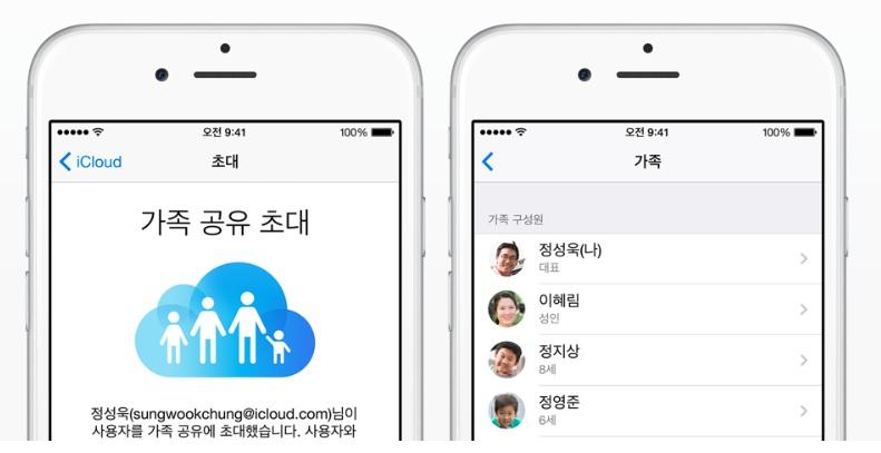 iOS8 가족 공유