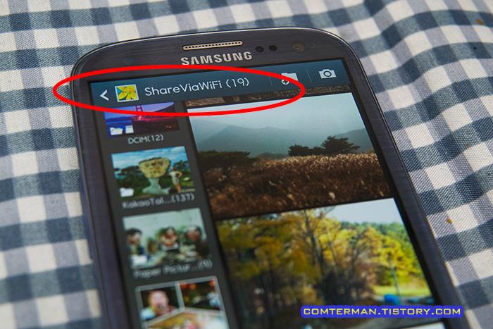 와이파이 다이렉트 갤럭시S3 Wifi Direct GalaxyS3