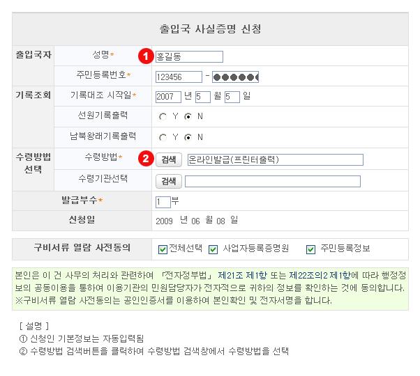 출입국 사실증명 신청서