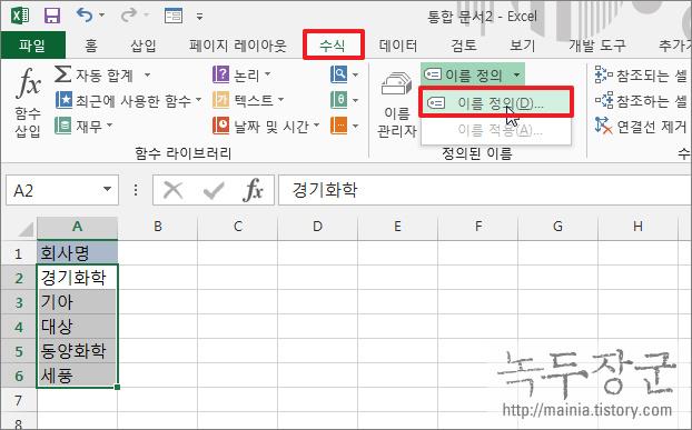 엑셀 Excel 콤보박스 설정하기, 이름 정의와 데이터 유효성 검사 이용하기