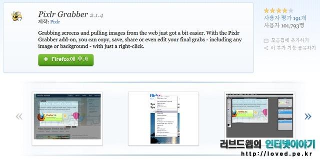 파이어폭스 부가기능 픽슬러 그래버(Pixlr Grabber)
