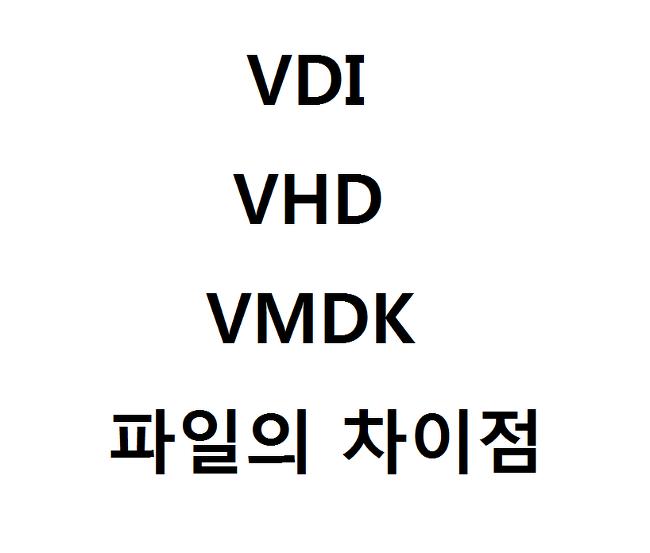 VDI, VHD, VMDK 파일들의 차이점