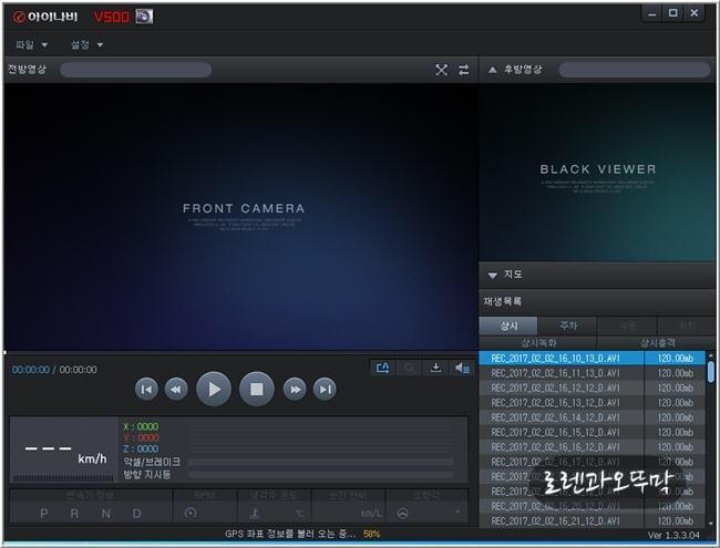 아이나비 블랙박스 동영상 보는 방법(Black Viewer)4