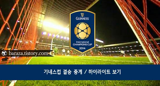 기네스컵 결승 맨유 리버풀 중계