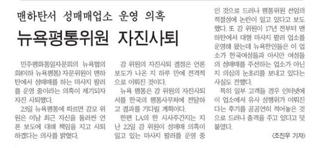 2016년 9월 24일자 뉴욕한국일보