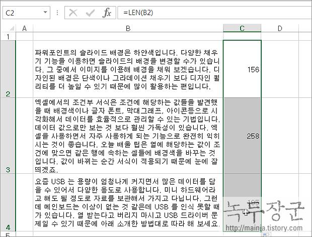 엑셀 Excel 텍스트 글자 수 세는 방법